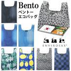 エコバッグ ショッピングバッグ ENVIROSAX ベントーエコバッグ (お買い物袋/サブバッグ) (EVMSB)