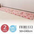 キッチンマット フィオルッチ プリメーラ 約50×240cm ブルー/ピンク