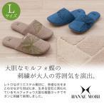 (ポイント最大22倍) スリッパ ハナエモリ HM6220モルフォ Lサイズ ブルー/ベージュ