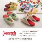 スリッパ ホコモモラ JM2233ドミンゴ ベージュ/グリーン/ピンク/イエロー
