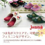 ホコモモラ JM3230ラモ スリッパ ブラック/グリーン/アイボリー/ピンク
