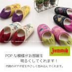 スリッパ 洗える ホコモモラ JM3252バスキア ベージュ/ブラック/ピンク/イエロー