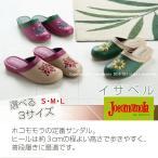 ホコモモラ JM3350イサベル サンダル屋内履きタイプ S/M/Lサイズ ベージュ/グリーン/ピンク