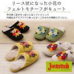 スリッパ 洗える ホコモモラ JM5230レヒオナル ベージュ/ブラック/グリーン/イエロー