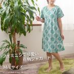 バスローブ ホコモモラ シルビア タオルドレス M/Lサイズ グリーン/ピンク