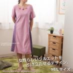 バスローブ ホコモモラ イメルダ タオルドレス M/Lサイズ グリーン/ピンク