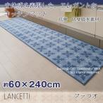 キッチンマット ランチェッティ ファラオ 約60×240cm ベージュ/ワインレッド
