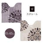 ショッピングトイレマット トイレマット M+home カダルール ベージュ/パープル 約65×65cm