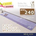 ミシェルクラン スプレンダー キッチンマット 約50×240cm ベージュ/グリーン/パープル /SALE/送料無料/