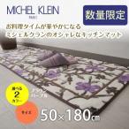 ミシェルクラン ダジリング キッチンマット 約50×180cm ブラウン/パープル /送料無料/
