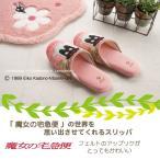 洗えるスリッパ 魔女の宅急便 ジジと花 ピンク