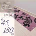 キッチンマット オールドローズ 約45×180cm ベージュ/グリーン/ピンク