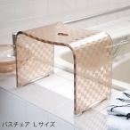 ショッピングバス バスチェア L アクリル 風呂椅子 チェッカー カフェオレ 単品