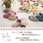スリッパ シビラ SB2231ラカード ブルー/ベージュ/ピンク/イエロー