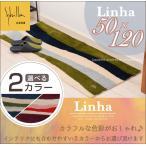 ショッピングキッチンマット キッチンマット シビラ リンハ 約50×120cm グリーン/ピンク