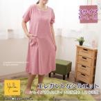 バスローブ シビラ マイデル タオルドレス M/L/LLサイズ ブルー/ベージュ/ピンク