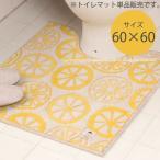 ショッピングトイレマット トイレマット 北欧 SDS フィーカ 約60×60cm イエロー(レモン)