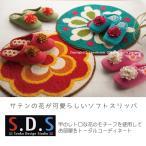 スリッパ ルームシューズ SDS レトロフラワー ブルー/グリーン/ピンク/レッド