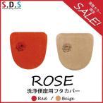 在庫処分SALE SDS ローズ 洗浄便座用フタカバー レッド/ベージュ