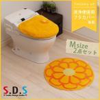 ショッピングトイレ SDS サンフラワー 洗浄便座用トイレタリー2点セット(Mサイズマット) トイレマット/フタカバー オレンジ/グリーン/ピンク