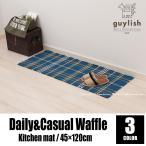 キッチンマット SDS デイリーカジュアルワッフル 約45×120cm ブルー/ブラウン/イエロー