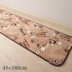 キッチンマット スヌーピー レトロスヌーピー ラグマット 約45×180cm ベージュ
