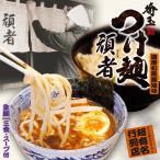 埼玉つけ麺 頑者(大) 濃厚和風醤油つけ麺 累計55万食突破(つけめん つけ麺)
