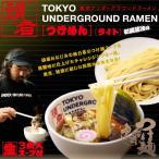 東京つけ麺 アンダーグラウンド頑者(大) ライト和風醤油つけ麺(つけめん つけ麺)