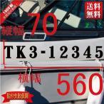 小型漁船登録番号「法定正規品」70x560(縦横mm) 左右舷2枚セット