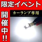 【4個セット】 LED T10 ZVW40/41 プリウスα  光量3倍タイプ 15連級 SMD ホワイト