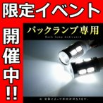 【2個セット】 LED バックランプ T10/T16/T20 Cree 200系クラウン アスリート SMD ホワイト 白 バックライト バック球