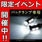 【2個セット】 LED バックランプ T10/T16/T20 Cree ソリオ MA26S MA36S SMD ホワイト 白 バックライト バック球 後期