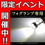 【2個セット】 LED フォグランプ Y51 フーガ FOG ホワイト 白 フォグライト フォグ灯 フォグ球 前期後期対応