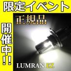 EZ バモス HM1 2 H4 LEDヘッドライト H4 Hi/Lo 車検対応 H4 12V 24V H4 LEDバルブ LUMRAN EZ ヘッドランプ ルムラン 前期後期 特価
