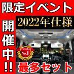 ハイエース 200系 10点フルセット LEDルームランプセット