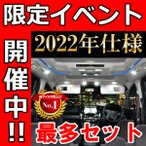 ☆ステップワゴン RK系 8点セット LEDルームランプセット SMD