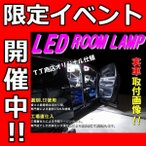 ☆7点セット エクストレイル T31 7点 LEDルームランプセット