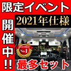 ショッピングランプ 特価 エスティマ 50系 14点フルセット LEDルームランプセット SMD
