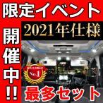 特価 ハイエース 200系 11点フルセット LEDルームランプセット
