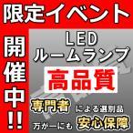 高品質 ハイエース 200系 10点フルセット LEDルームランプ