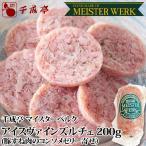豚肉 肉 国産 ハム  ソーセージ アイスヴァインズルチェ 200g