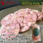 豚肉 肉 国産 ハム  ソーセージ ツンゲンアスピック 200g 豚タンのコンソメゼリー寄せ