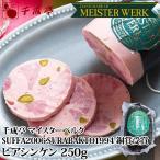 豚肉 肉 国産 ハム  ソーセージ ビアシンケン 250g SUFFA2006 SURABAKTO1994 銅賞受賞