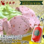 豚肉 肉 国産 ハム  ソーセージ パプリカリオナー 250g SUFFA2006 銀賞受賞