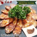 豚肉 肉 国産 ハム  ソーセージ 熟成ハム・ソーセージ チョリソー 約60g