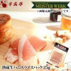 豚肉 肉 国産 ハム  ソーセージ 熟成ハム・ソーセージ 熟成生ハム 25g