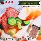 豚肉 肉 国産 ハム  ソーセージ 熟成ハム・ソーセージ 生サラミ 30g