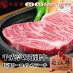 牛肉 肉 焼肉 和牛 「近江牛 特選サーロインステーキ 180g」 敬老の日 ギフト 2021 祖父 祖母 祖父母