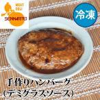 牛肉 肉 冷凍食品 和牛 近江牛 たっぷりきのこのデミグラスソース手作りハンバーグ 冷凍のまま簡単調理