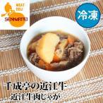 牛肉 肉 冷凍食品 和牛 ほくほく近江牛肉じゃが 冷凍のまま簡単調理